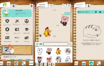 チャットアプリ『RinoChat』