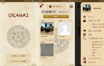 占いマッチングアプリ『URANAI』