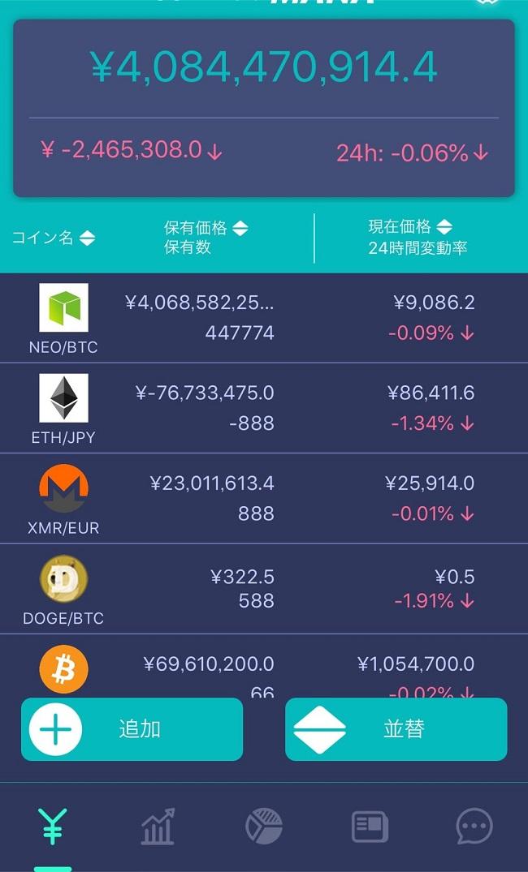 仮想通貨資産管理アプリ