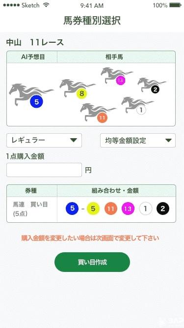 keiba horse