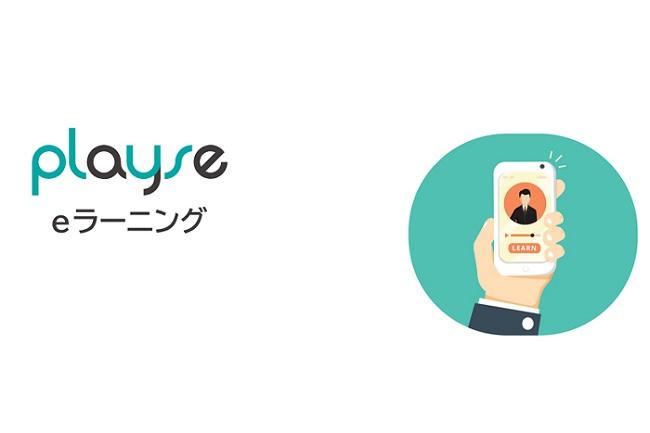 Playse Platform