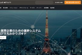 [ERP Comparision] – Top 5 ERP consulting companies in Japan